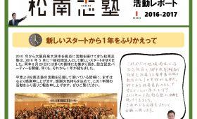 松南志塾活動通信_アイキャッチ